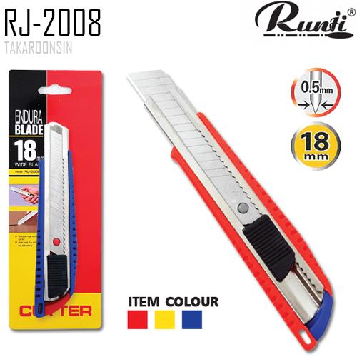 มีดคัตเตอร์ขนาดใหญ่ RUNJI RJ-2008 (18mm)