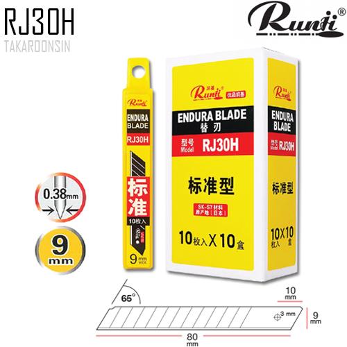 ใบมีดคัตเตอร์ขนาดเล็ก RUNJI RJ30H (9mm)