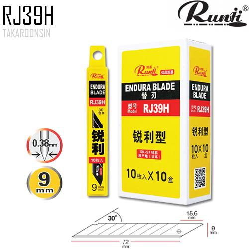ใบมีดคัตเตอร์ขนาดเล็ก RUNJI RJ39H (9mm)