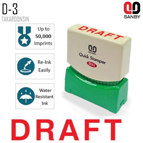 ตรายางหมึกในตัว (DRAFT) SANBY D-3