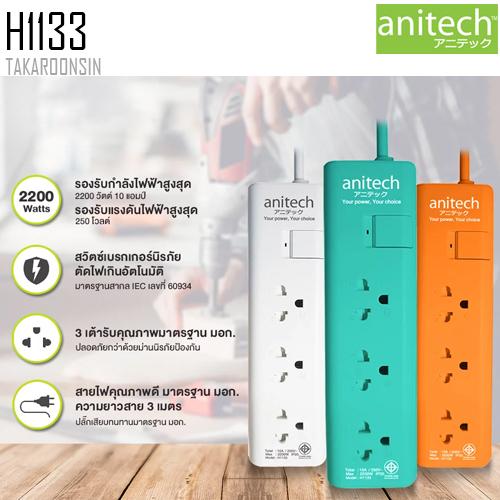 รางปลั๊กไฟ ANITECH H1133 ความยาว 3 เมตร