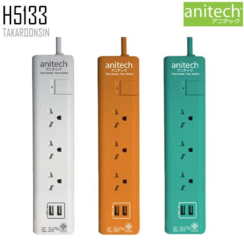 รางปลั๊กไฟ ANITECH H5133 USB ความยาว 3 เมตร