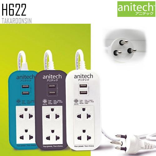 รางปลั๊กไฟ ANITECH H622 USB ความยาว 2 เมตร