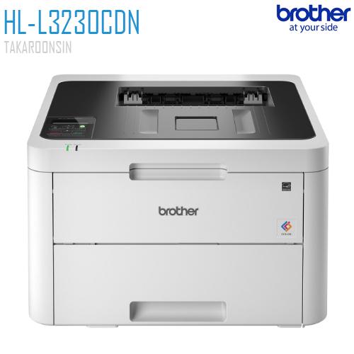 เครื่องพิมพ์ BROTHER HL-L3230CDN COLOR LED PRINTER