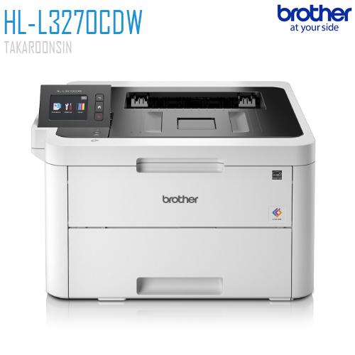 เครื่องพิมพ์ BROTHER HL-L3270CDN COLOR LED PRINTER