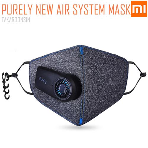 หน้ากากอนามัย Xiaomi Purely Anti-Pollution Air Mask