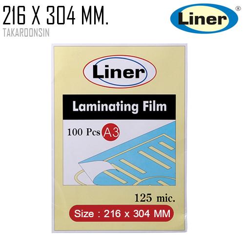 พลาสติกเคลือบบัตรมีกาวในตัว LINER 216 X 304 MM. A4 (125micron)