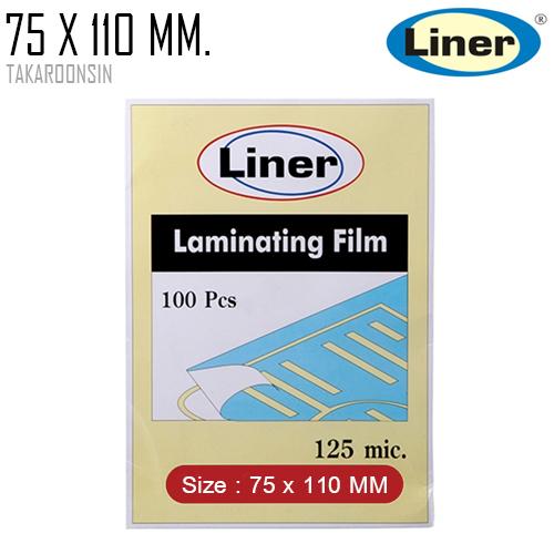 พลาสติกเคลือบบัตร LINER 75 X 110 MM. (125micron)