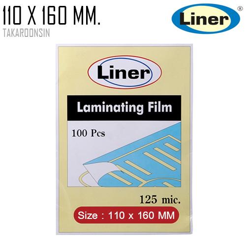พลาสติกเคลือบบัตร LINER 110 X 160 MM. (125micron)