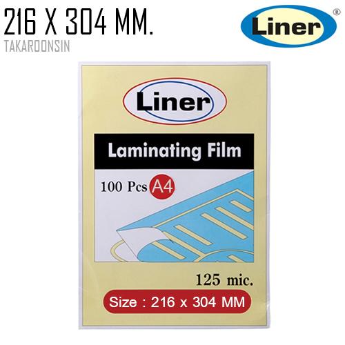 พลาสติกเคลือบบัตร LINER 216 X 304 MM. A4 (125micron)