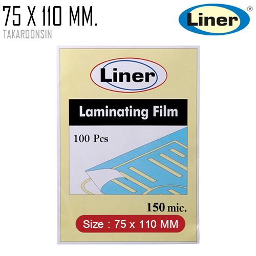 พลาสติกเคลือบบัตร LINER 75 X 110 MM.(150micron)