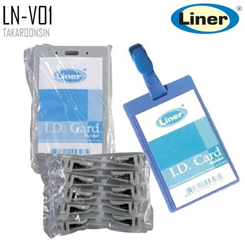 ป้ายชื่อติดหน้าอก แนวตั้ง LINER LN-V01