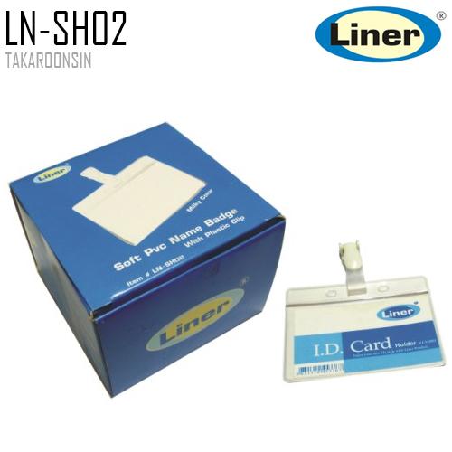 ป้ายชื่อติดหน้าอก แนวนอน LINER LN-SH02