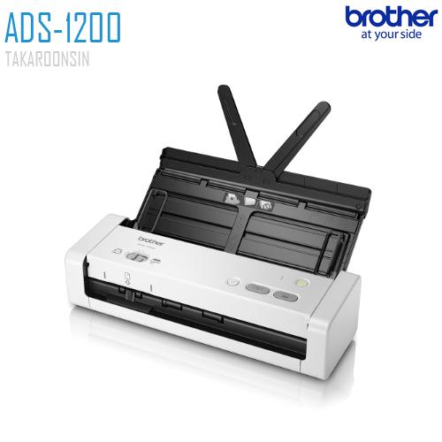 เครื่องสแกนเนอร์ BROTHER ADS-1200
