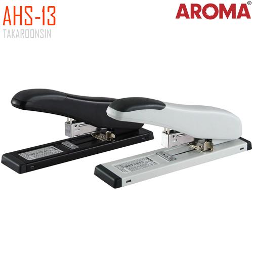 เครื่องเย็บกระดาษ ขนาดใหญ่ AROMA AHS-13