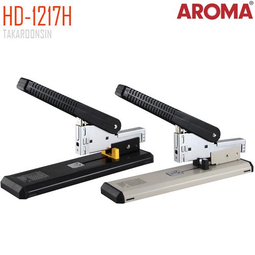 เครื่องเย็บกระดาษ ขนาดใหญ่ AROMA HD-1217H