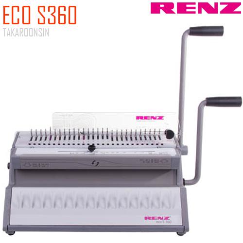 เครื่องเข้าเล่มสันเกลียว RENZ ECO S360