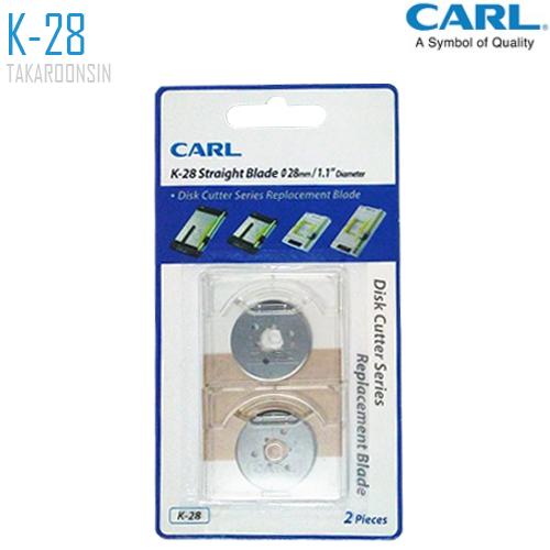 อะไหล่ใบมีดแท่นตัดกระดาษ CARL K28 STRAIGHT BLADE 28 mm.
