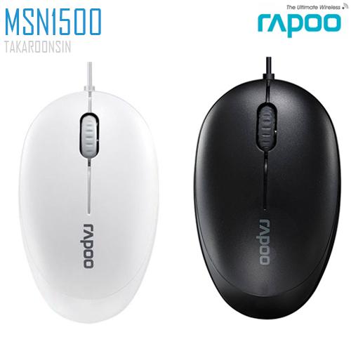เมาส์ Rapoo USB Optical Mouse รุ่น MSN1500