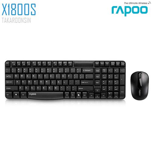 ชุดคีย์บอร์ดและเมาส์ RAPOO Wireless Desktop X1800S