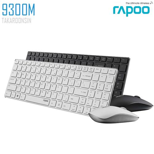 ชุดคีย์บอร์ดและเมาส์ RAPOO Wireless Desktop 9300M