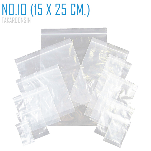 ถุงซิปล็อคใส 15x25 cm. No.10 (150ใบ/กก.)