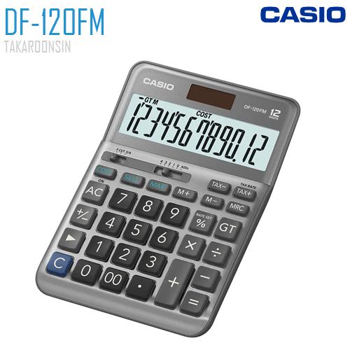 เครื่องคิดเลข CASIO 12 หลัก DF-120FM แบบมีฟังส์ชั่น