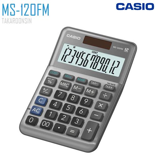 เครื่องคิดเลข CASIO 12 หลัก MS-120FM แบบมีฟังส์ชั่น