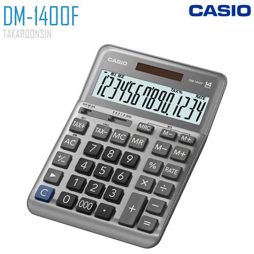 เครื่องคิดเลข CASIO 14 หลัก DM-1400F แบบมีฟังส์ชั่น