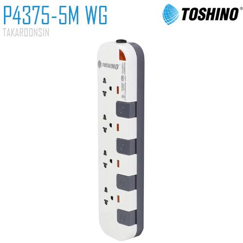 รางปลั๊กไฟ Toshino P4375 WG ความยาว 5 เมตร