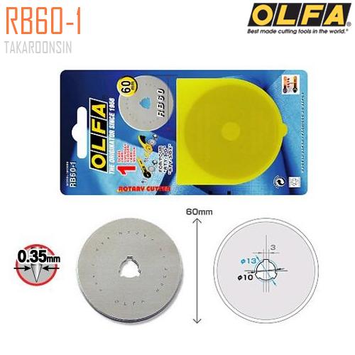 ใบมีดคัตเตอร์ชนิดพิเศษ OLFA RB60-1