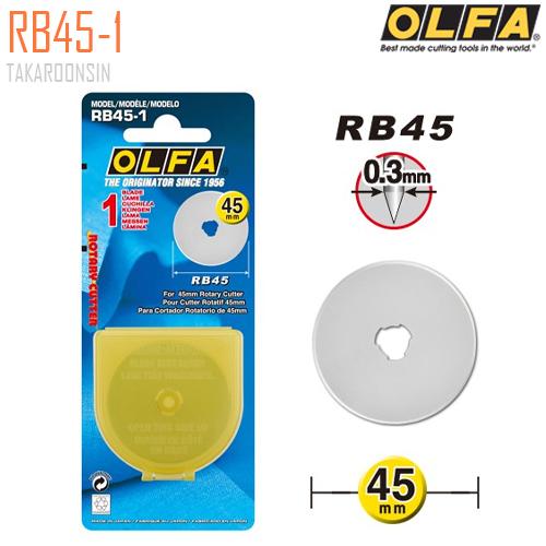 ใบมีดคัตเตอร์ชนิดพิเศษ OLFA RB45-1