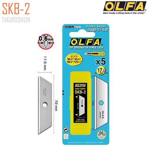 ใบมีดคัตเตอร์ชนิดพิเศษ OLFA SKB-2