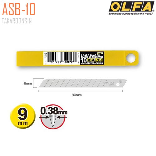 ใบมีดคัตเตอร์ขนาดเล็ก OLFA ASB-10 (9mm)