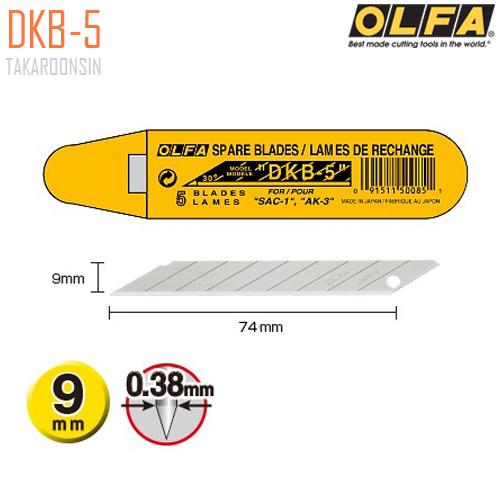 ใบมีดคัตเตอร์ขนาดเล็ก OLFA DKB-5 (9mm)