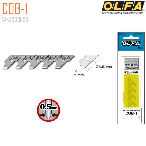 ใบมีดคัตเตอร์ชนิดพิเศษ OLFA COB-1
