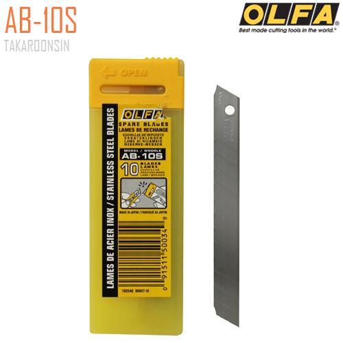 ใบมีดคัตเตอร์ขนาดเล็ก OLFA AB-10S (9mm)