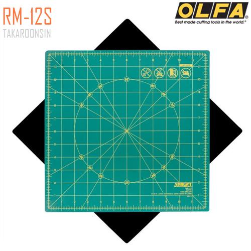 แผ่นยางรองตัด OLFA RM-12S (12x12 นิ้ว)