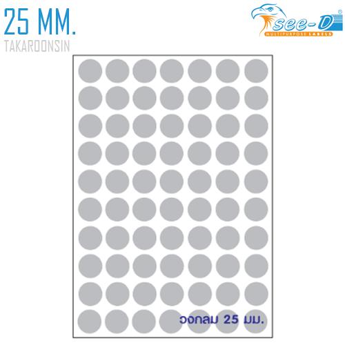สติ๊กเกอร์ PVC วงกลม 25 มม. ชนิดแผ่น สำหรับผนึกเอกสาร (Mailing Seal)