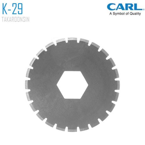 อะไหล่ใบมีดแท่นตัดกระดาษ CARL K29 PERFORATION BLADE 28 mm.