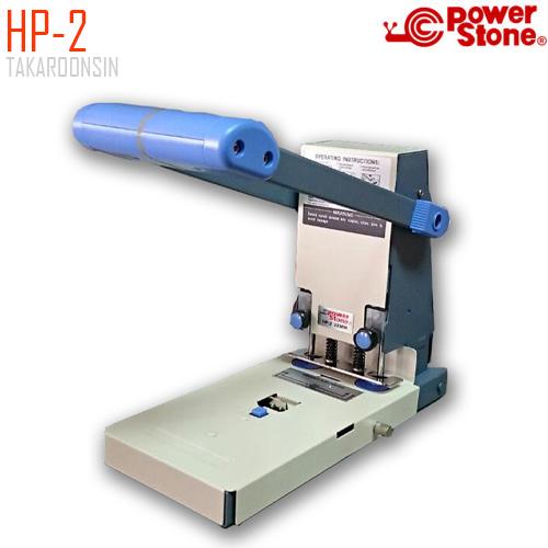 เครื่องเจาะกระดาษ POWER STONE HP-2