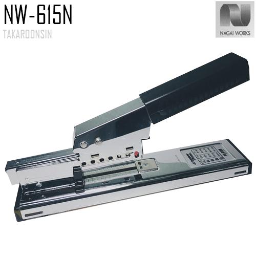 เครื่องเย็บกระดาษ ขนาดใหญ่ NAGAI WORKS NW-613N 130 แผ่น