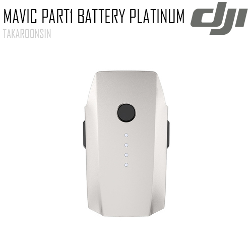 Mavic Part1 Intelligent Flight Battery (20)(Platinum)