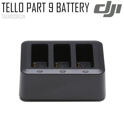 แท่นชาร์จแบตเตอรี่โดรน Tello Part 9 Battery Charging Hub