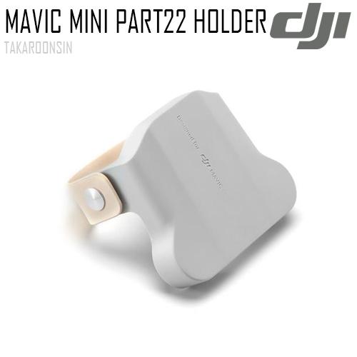 Mavic Mini Part 22 Propeller Holder(Beige)