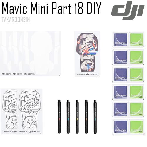 ชุดอุปกรณ์ตกแต่ง DJI MAVIC MINI PART 18 DIY CREATIVE KIT