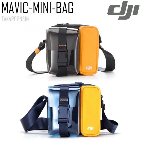 กระเป๋าพกพาสำหรับใส่โดรน DJI MAVIC MINI BAG