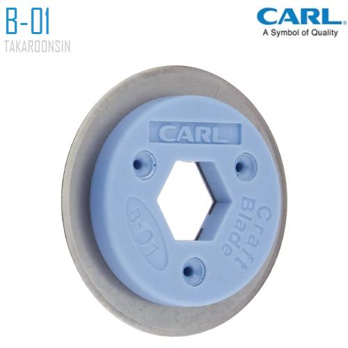 อะไหล่ใบมีดแท่นตัดกระดาษ CARL B-01