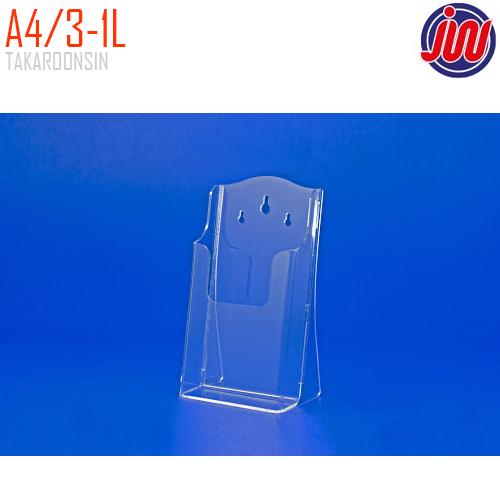กล่องใส่โบรชัวร์ A4/3 ชนิด 1 ชั้น รุ่น A4/3-1L