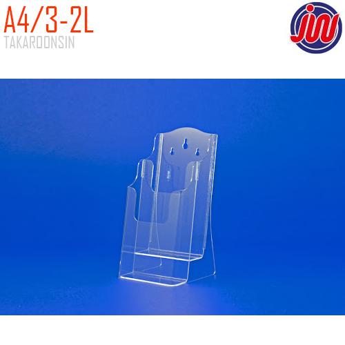 กล่องใส่โบรชัวร์ A4/3 ชนิด 2 ชั้น รุ่น A4/3-2L